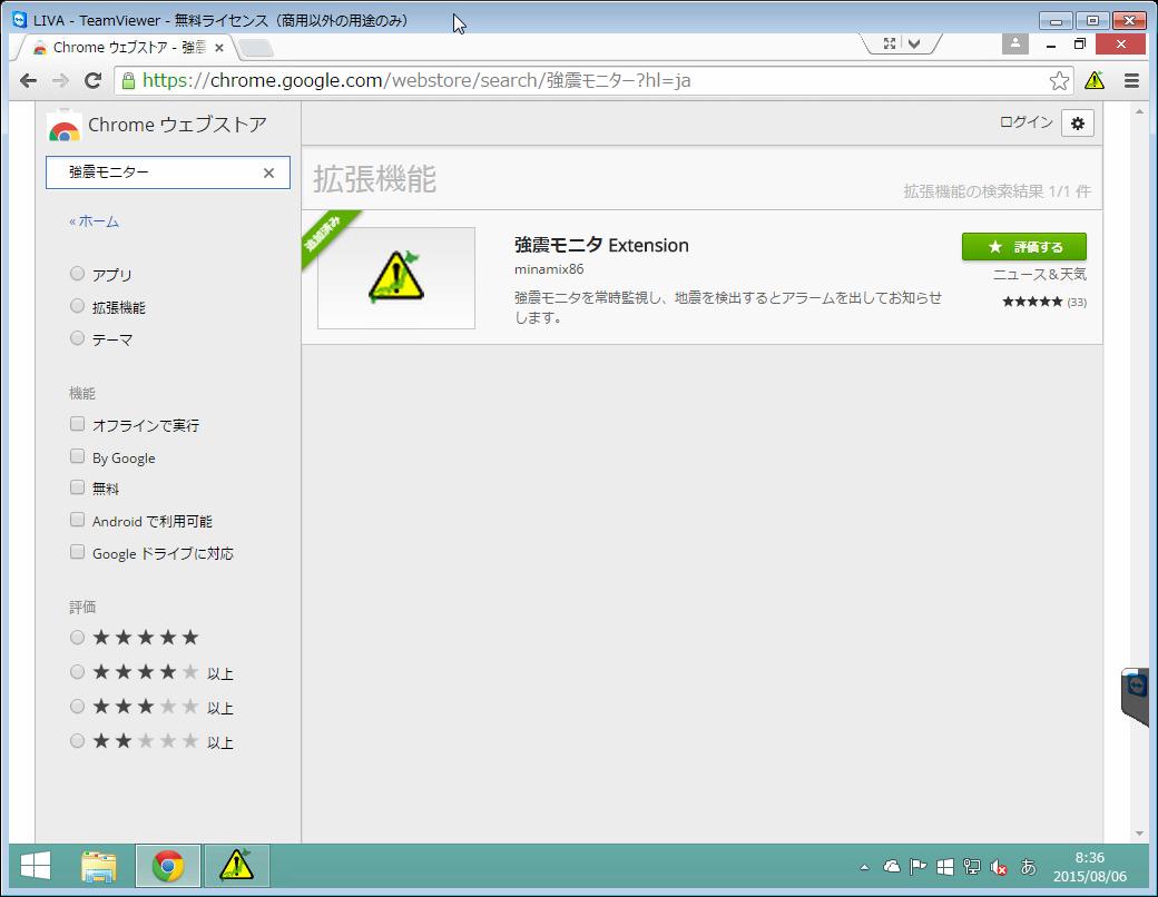 nexus7 シークレット モード