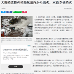 北海道夕張の石炭博物館の火災は水攻めで消火したそうです。