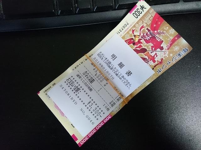 宝くじ 2017